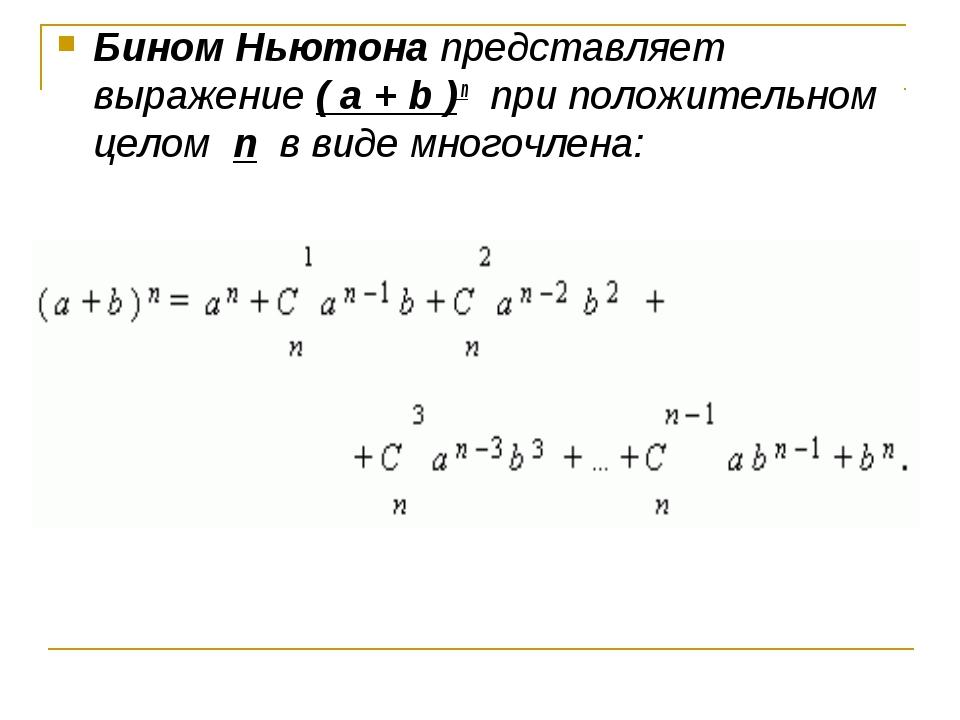 Бином Ньютона представляет выражение (a+b)n при положительном целом n...