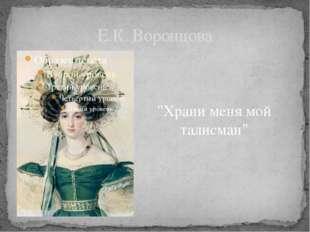 """Е.К. Воронцова """"Храни меня мой талисман"""""""