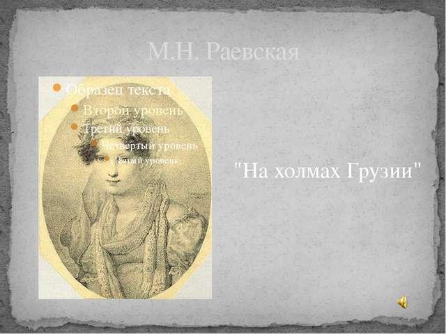 "М.Н. Раевская ""На холмах Грузии"""