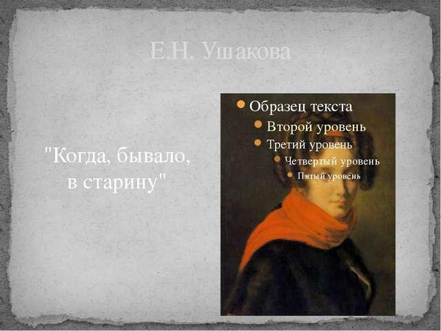"""Е.Н. Ушакова """"Когда, бывало, в старину"""""""
