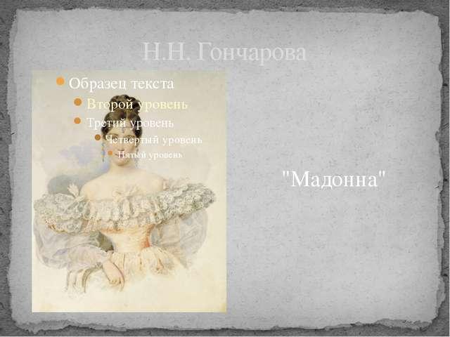 """Н.Н. Гончарова """"Мадонна"""""""