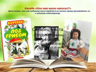 Беседа «Кто нам книги написал?» Дети узнали, что над созданием книги трудитс