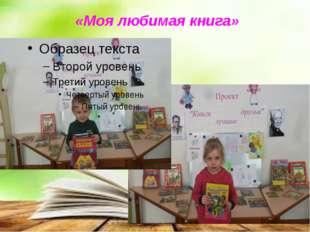 «Моя любимая книга»