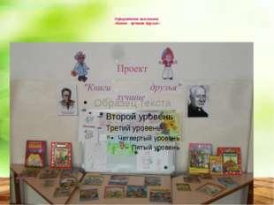 Оформление выставки «Книги - лучшие друзья»