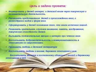 Цель и задачи проекта: Формировать у детей интерес к детской книге через твор