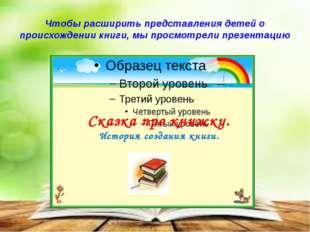 Чтобы расширить представления детей о происхождении книги, мы просмотрели пре
