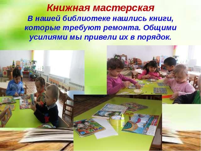 Книжная мастерская В нашей библиотеке нашлись книги, которые требуют ремонта....