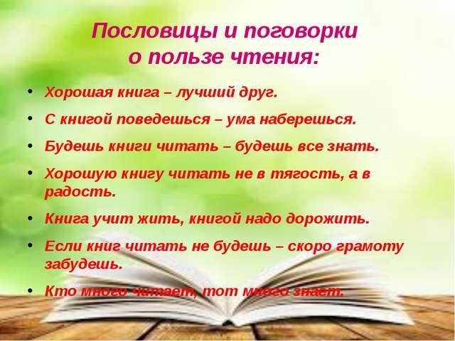Пословицы и поговорки о пользе чтения: Хорошая книга – лучший друг. С книгой...