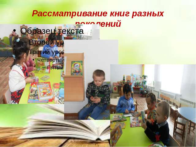Рассматривание книг разных поколений