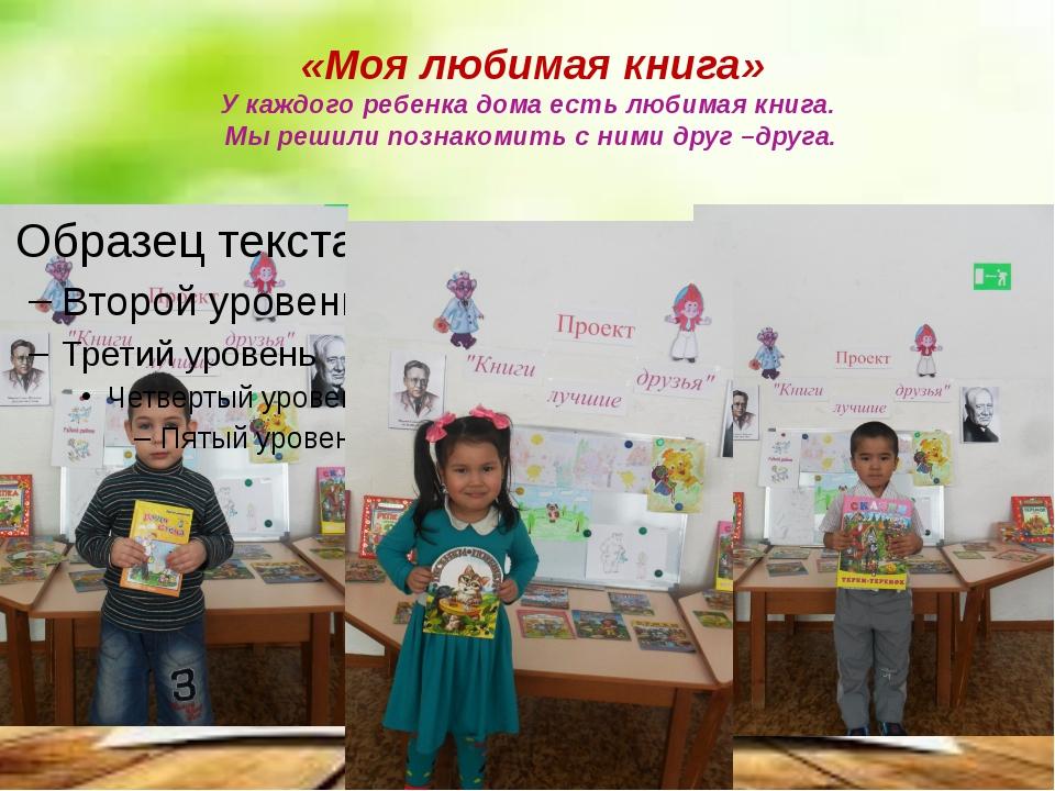 «Моя любимая книга» У каждого ребенка дома есть любимая книга. Мы решили поз...