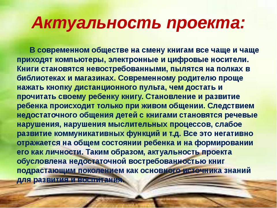 Актуальность проекта: В современном обществе на смену книгам все чаще и чаще...