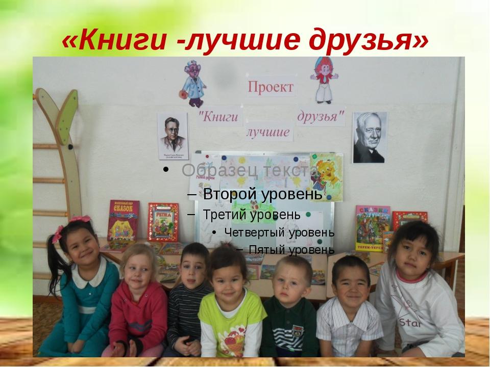 «Книги -лучшие друзья»