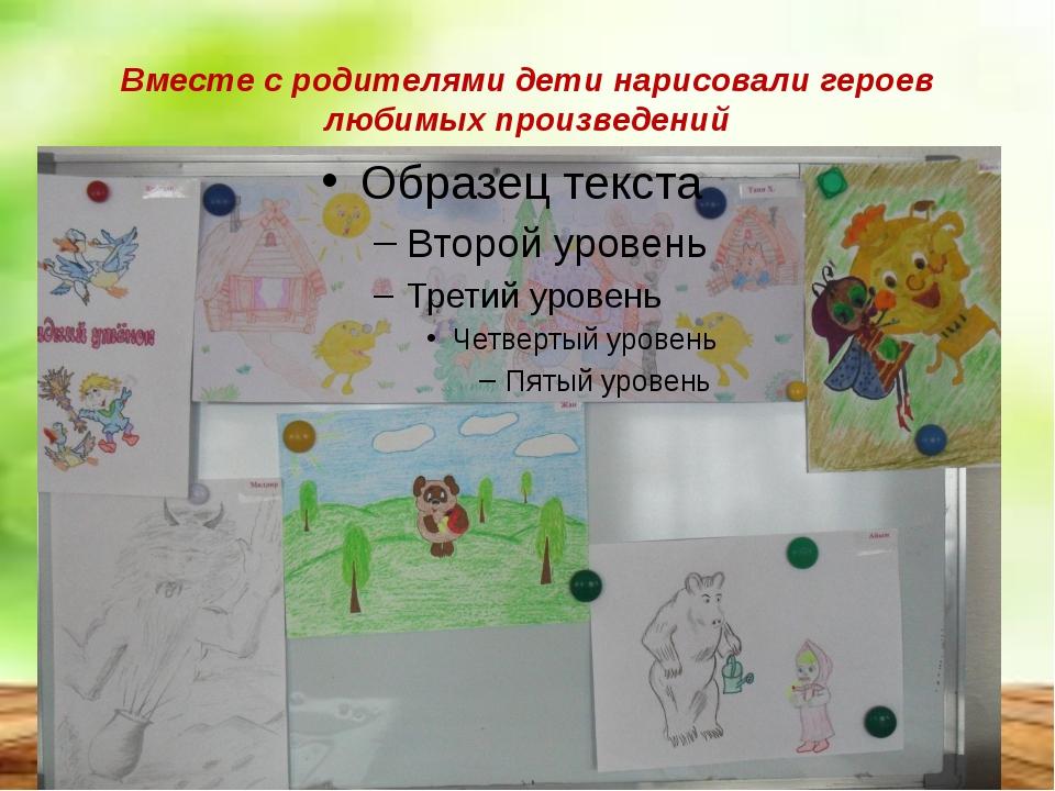 Вместе с родителями дети нарисовали героев любимых произведений