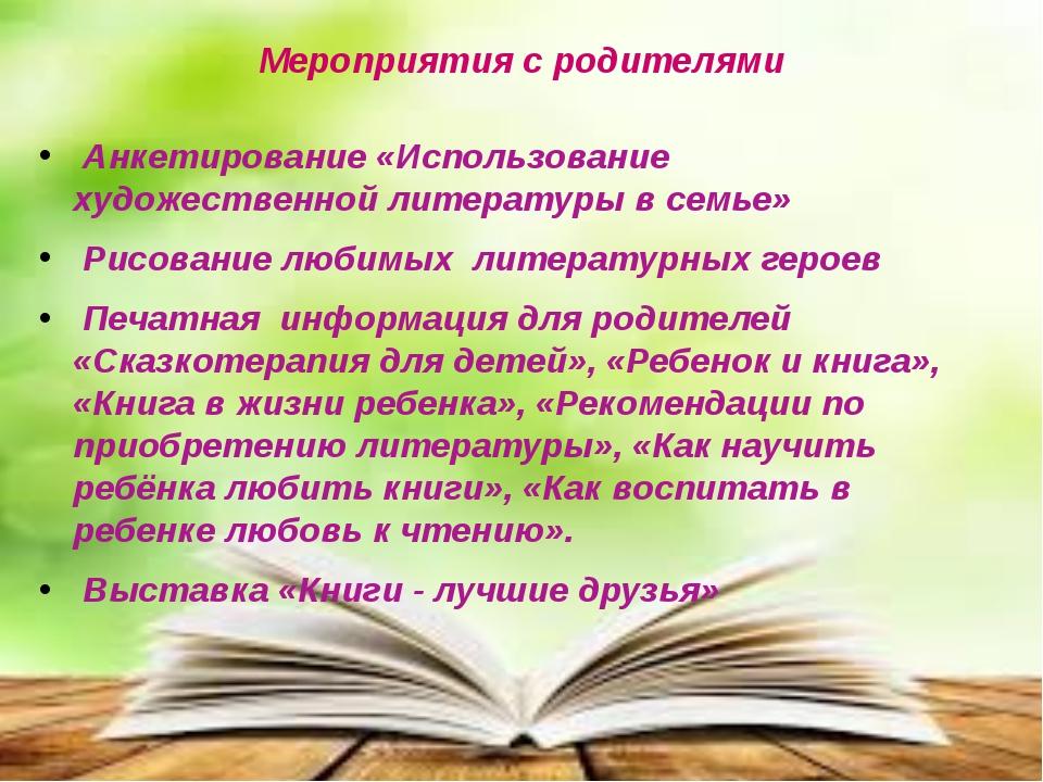 Мероприятия с родителями Анкетирование «Использование художественной литерату...