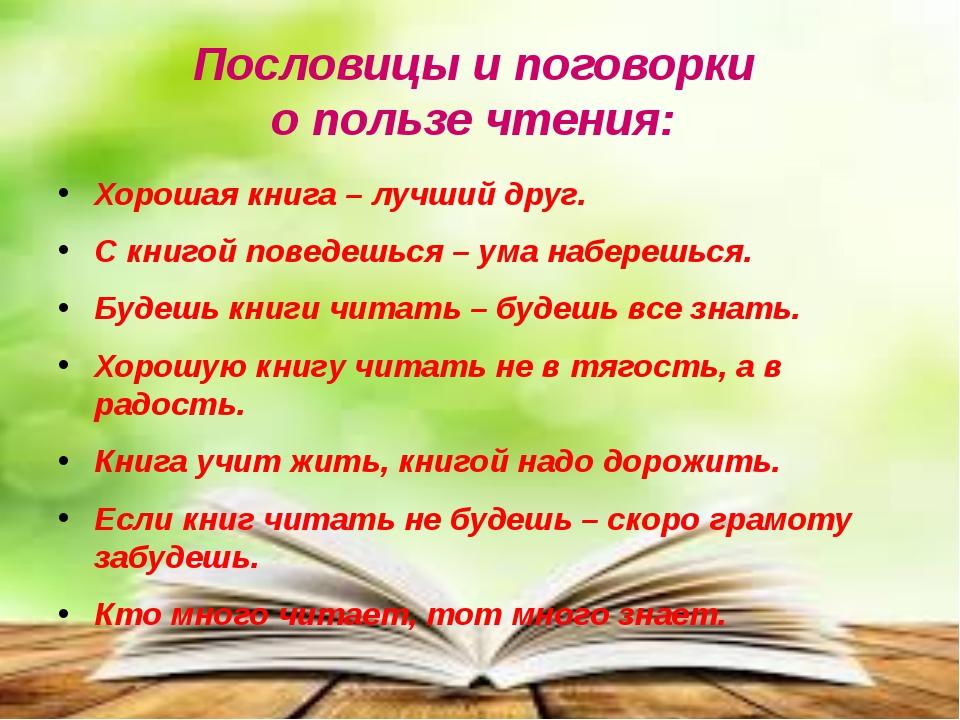 Найти пословицы о любви к книге
