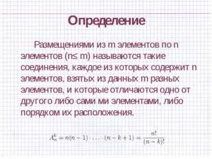 Определение Размещениями из m элементов по n элементов (n≤ m) называются та