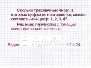 Сколько трехзначных чисел, в которых цифры не повторяются, можно составить
