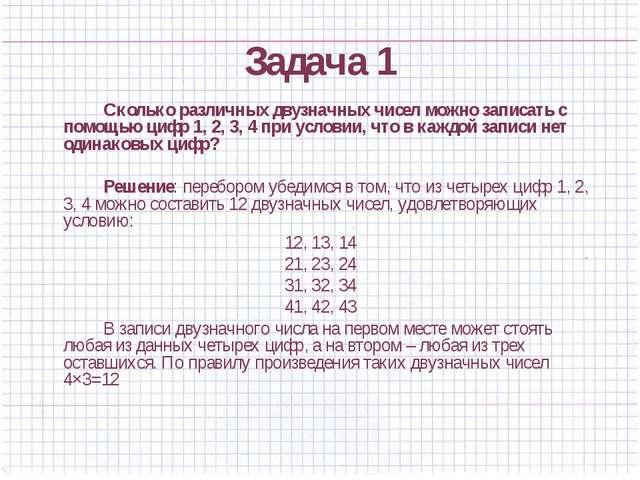 Задача 1 Сколько различных двузначных чисел можно записать с помощью цифр 1...