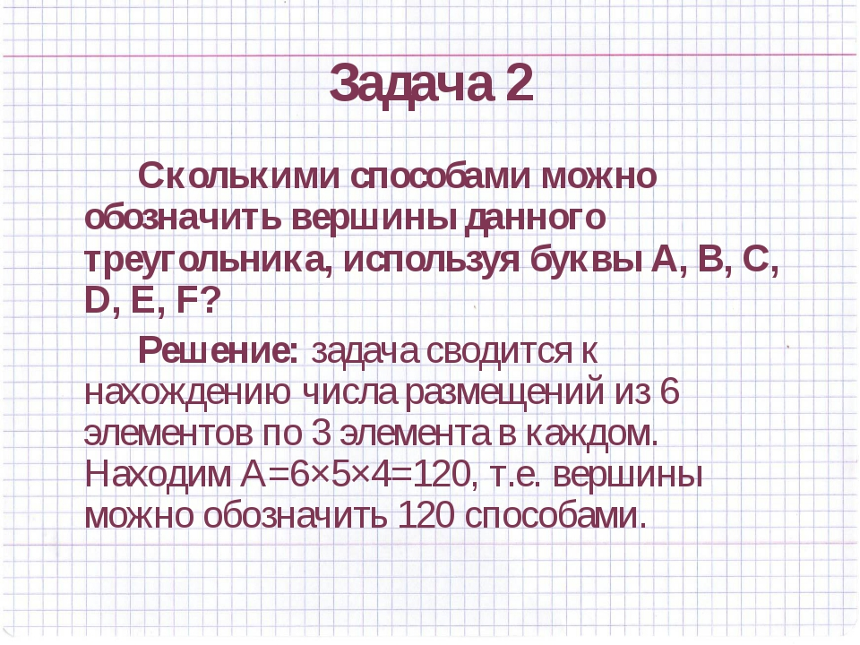 Задача 2 Сколькими способами можно обозначить вершины данного треугольника,...