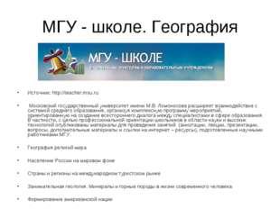 МГУ - школе. География Источник: http://teacher.msu.ru Московский государстве
