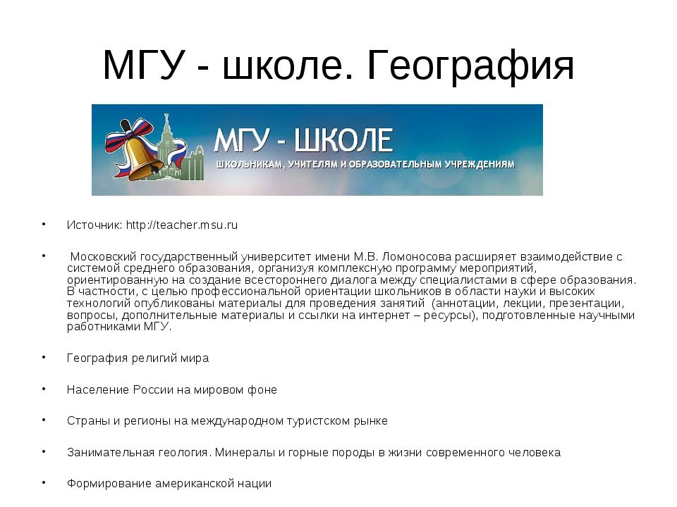 МГУ - школе. География Источник: http://teacher.msu.ru Московский государстве...