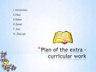 І. Introduction ІІ.Otkel ІІІ.Beles ІҮ.Beket Ү. Asu ҮІ. Zheruiyk