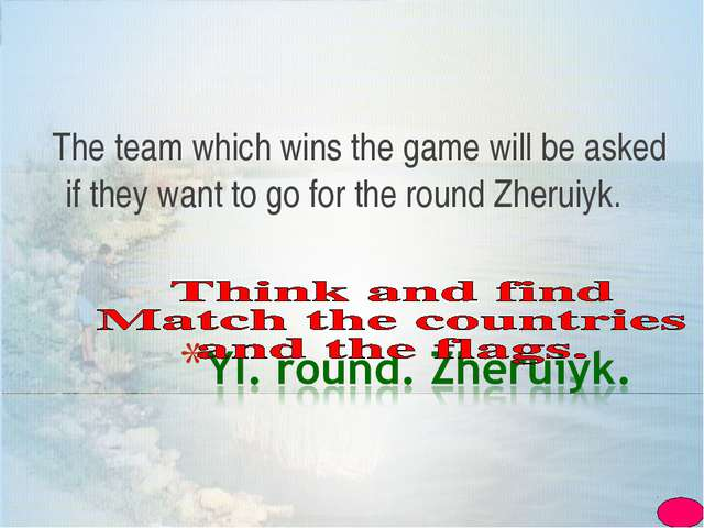 The team which wins the game will be asked if they want to go for the round Z...
