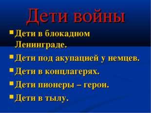 Дети войны Дети в блокадном Ленинграде. Дети под акупацией у немцев. Дети в к
