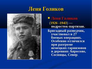 Леня Голиков Леня Голиков (1926 -1943) — подросток-партизан. Бригадный развед