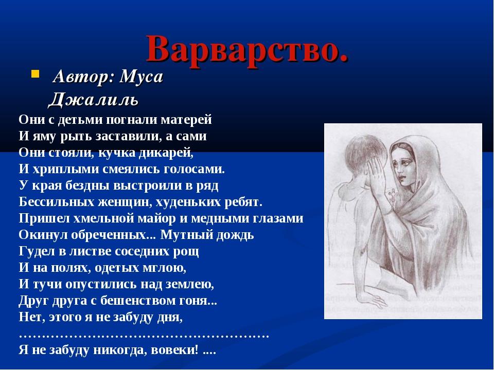 Варварство. Автор: Муса Джалиль Они с детьми погнали матерей И яму рыть заста...