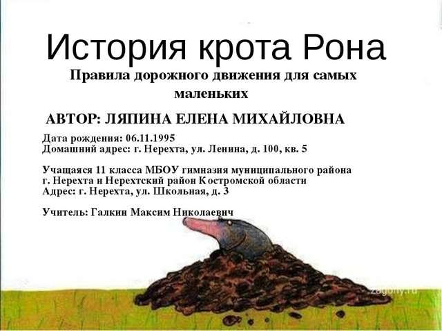 История крота Рона Правила дорожного движения для самых маленьких АВТОР: ЛЯПИ...