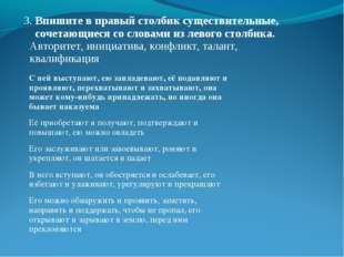 3. Впишите в правый столбик существительные, сочетающиеся со словами из левог