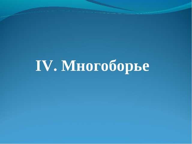 IV. Многоборье