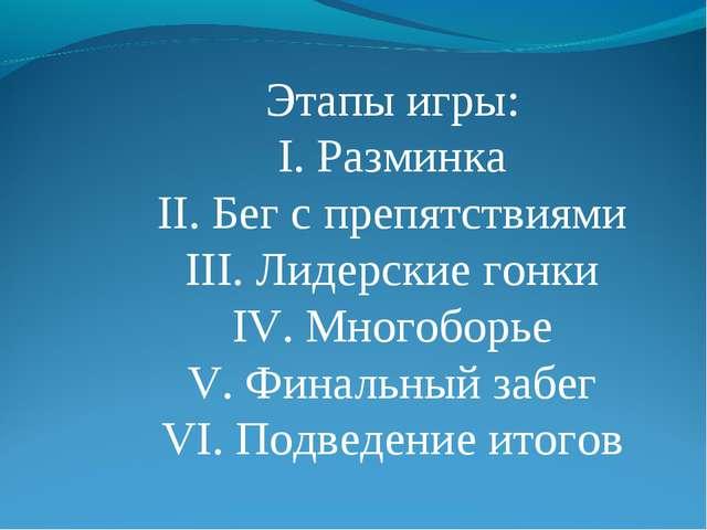 Этапы игры: I. Разминка II. Бег с препятствиями III. Лидерские гонки IV. Мног...