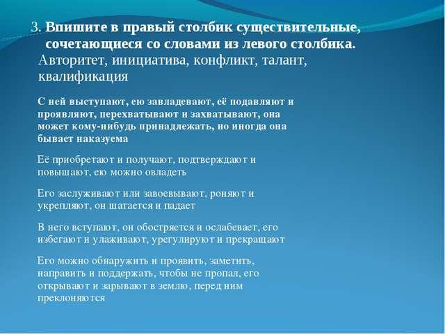 3. Впишите в правый столбик существительные, сочетающиеся со словами из левог...