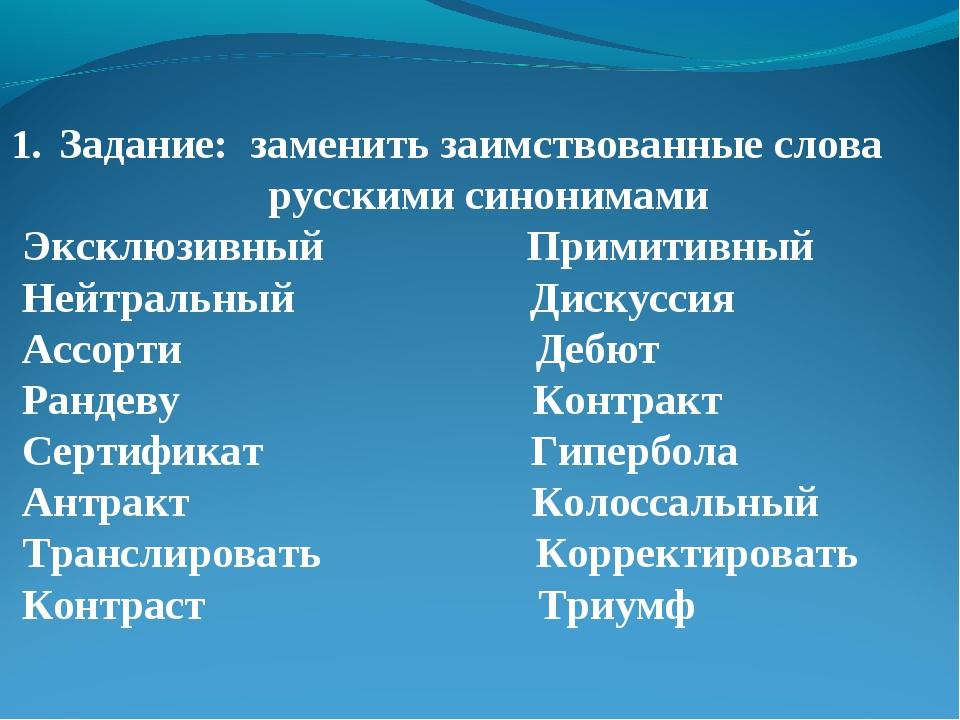 Задание: заменить заимствованные слова русскими синонимами Эксклюзивный Прим...