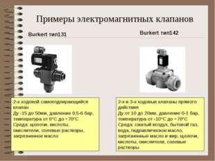 Примеры электромагнитных клапанов 2-х ходовой самоподпирающийся клапан Ду -1