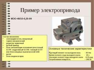 Пример электропривода МЭО-40/10-0,25-99 Состав механизма: электродвигатель си