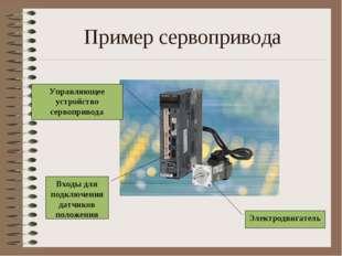 Пример сервопривода Управляющее устройство сервопривода Электродвигатель Вход