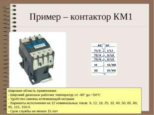 Пример – контактор КМ1 Широкая область применения - Широкий диапазон рабочих