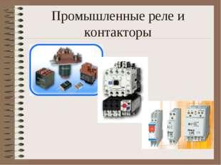 Промышленные реле и контакторы
