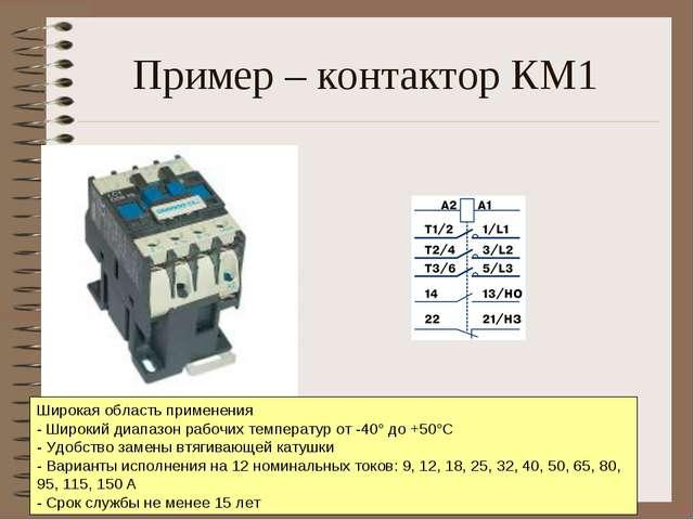 Пример – контактор КМ1 Широкая область применения - Широкий диапазон рабочих...