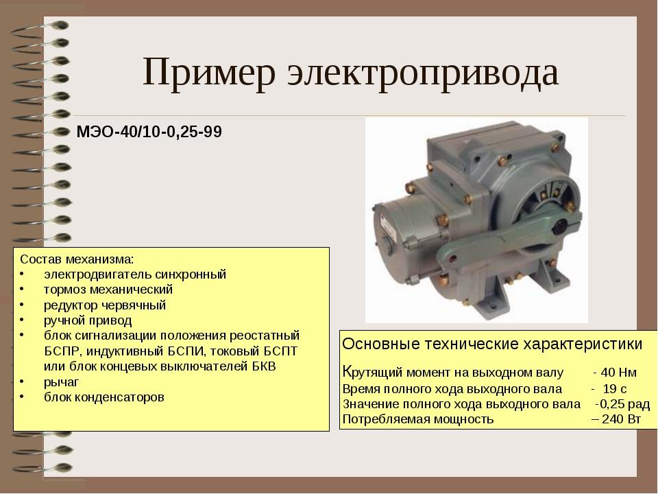 Пример электропривода МЭО-40/10-0,25-99 Состав механизма: электродвигатель си...