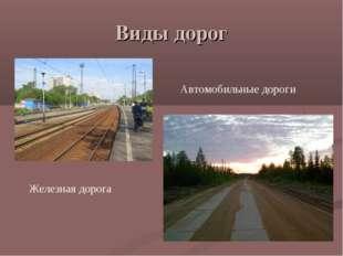 Виды дорог Железная дорога Автомобильные дороги