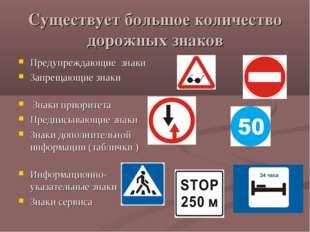 Существует большое количество дорожных знаков Предупреждающие знаки Запрещающ