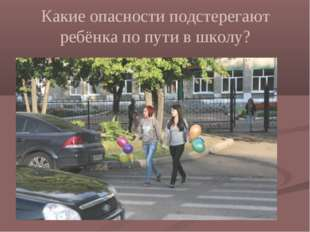 Какие опасности подстерегают ребёнка по пути в школу?