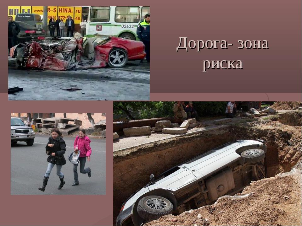 Дорога- зона риска