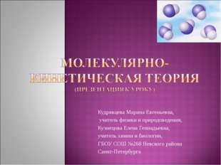 Кудрявцева Марина Евгеньевна, учитель физики и природоведения, Кузнецова Елен