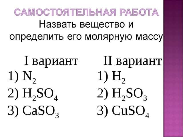 I вариант N2 H2SO4 CaSO3II вариант H2 H2SO3 CuSO4