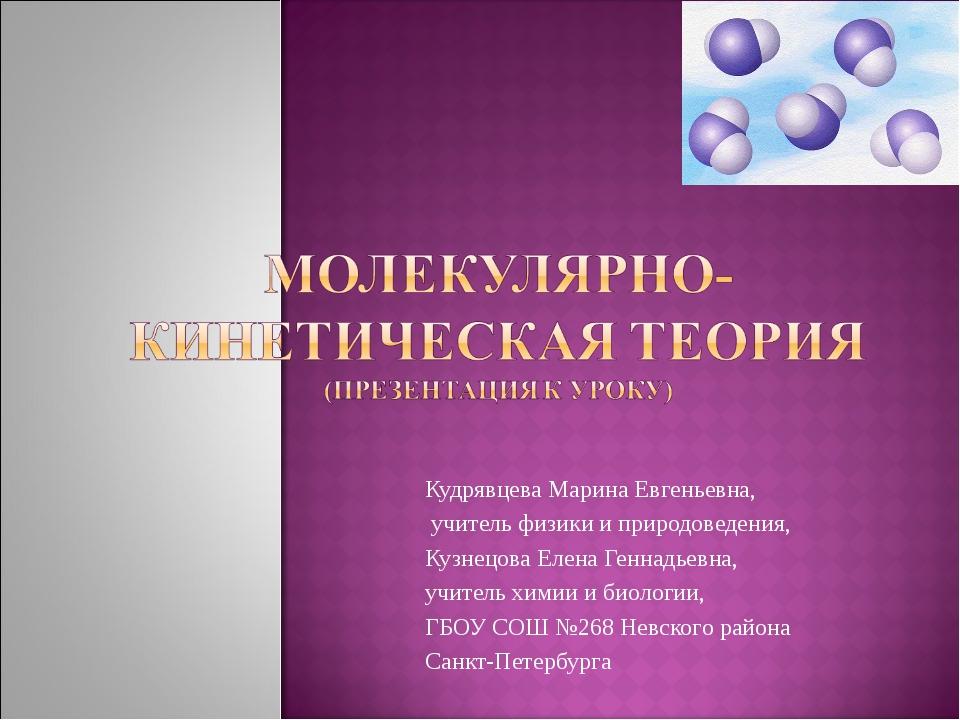 Кудрявцева Марина Евгеньевна, учитель физики и природоведения, Кузнецова Елен...